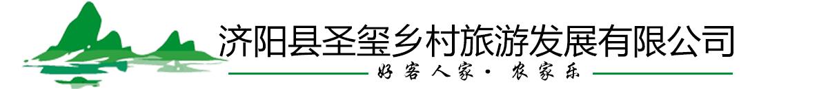 济阳县圣玺乡村旅游发展有限公司