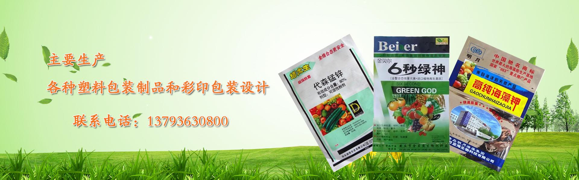 青州宏源包装彩印超碰公开视频