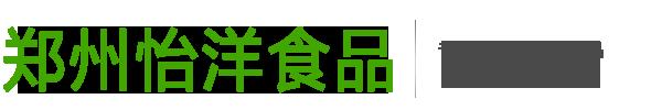 郑州怡洋食品有限公司