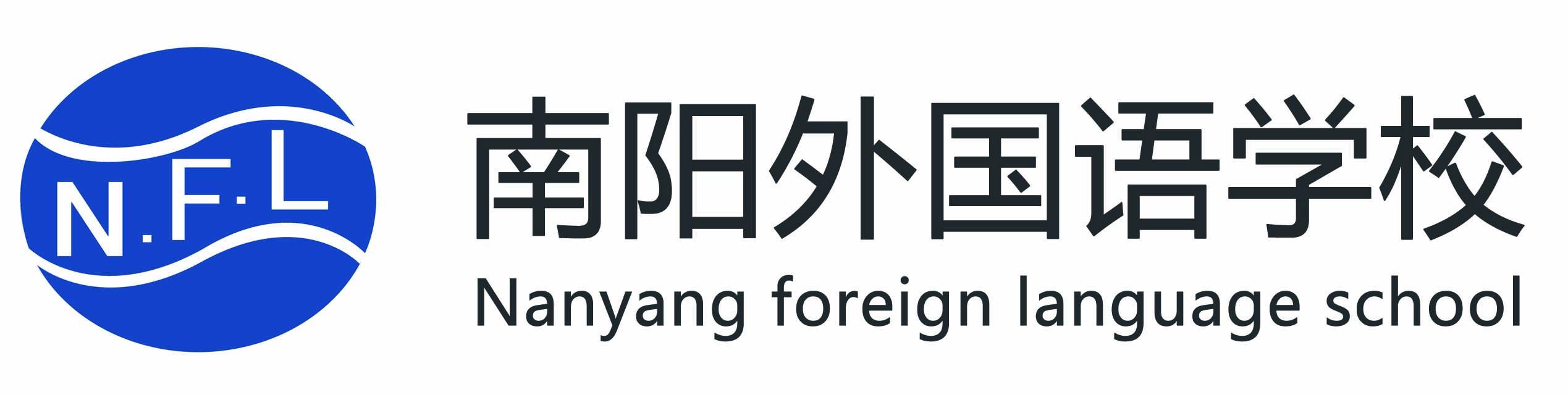 南阳外国语学校