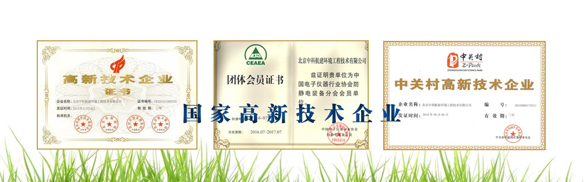 北京中科航建网站大图-高新技术企业证书