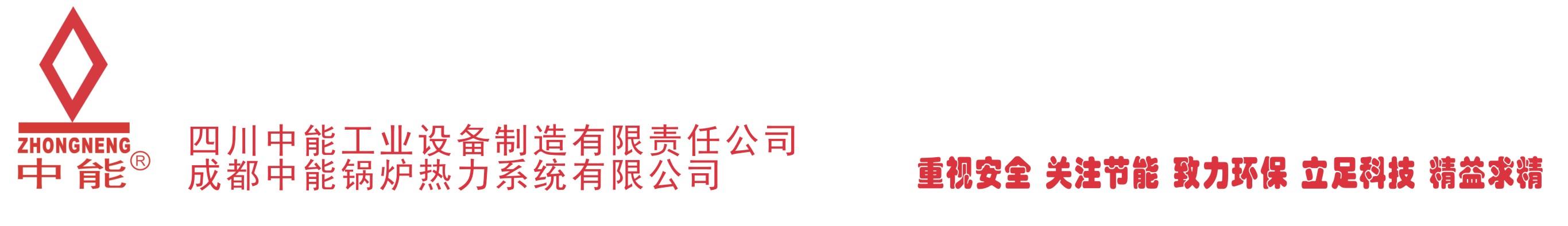 四川中能工业设备制造有限责任公司