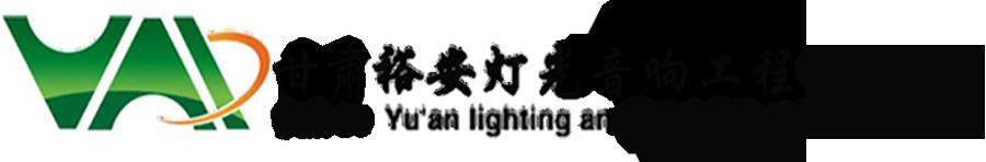 兰州裕安灯光音响工程(设备)有限公司