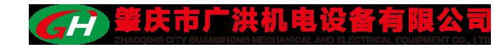 肇庆市广洪机电亚博体育app官方有限公司