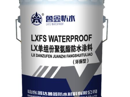 LX单组份聚氨酯防水涂料