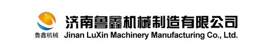 济南鲁鑫机械制造有限公司