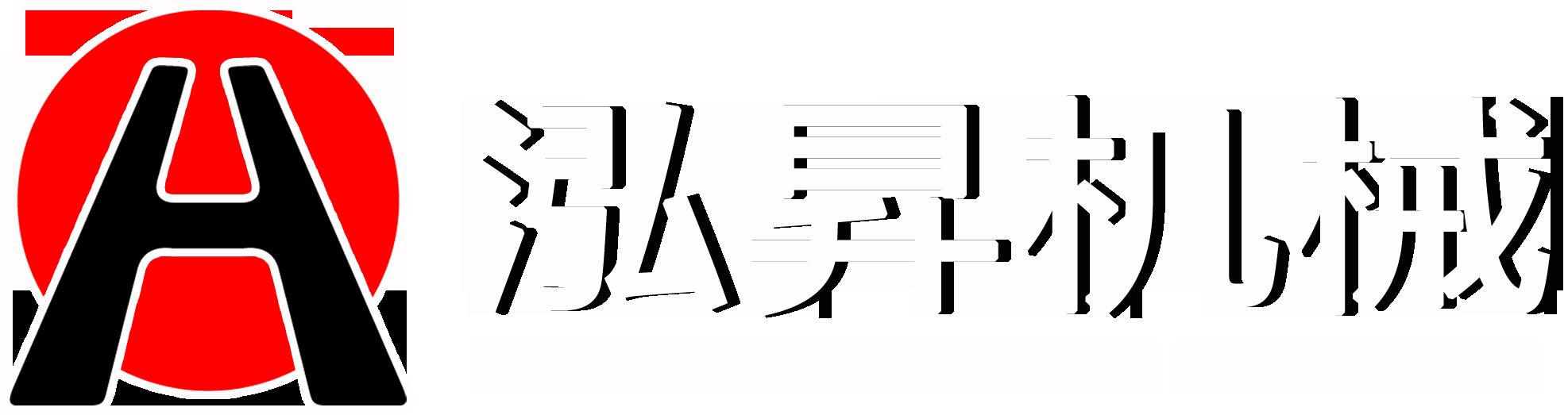 惠安縣泓昇機械制造有限公司