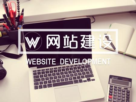 網站對于企業形象以及營銷轉化的重要性