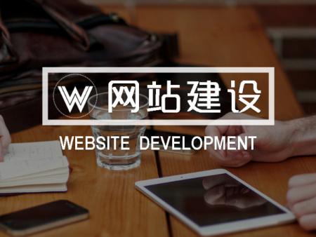 盘锦网站建设及设计当选威旺网络网站设计
