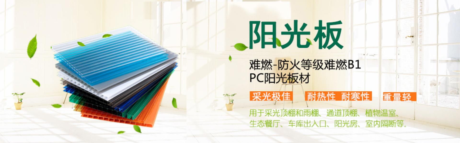 辽阳阳光板,沈阳阳光板,辽宁采光板,辽阳FRP采光板,沈阳阳光板厂家的优质供应商