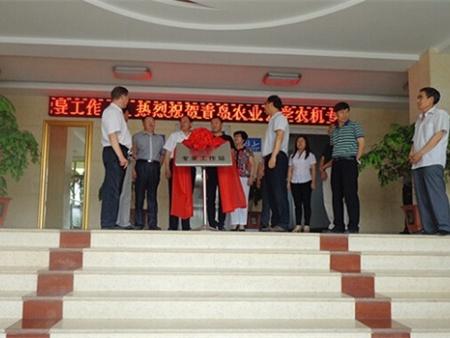 青岛农业大学华龙工作站在青州华龙机械科技有限公司举行揭牌仪式