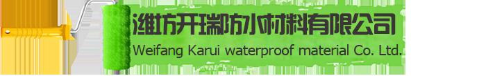 潍坊开瑞防水材料有限公司