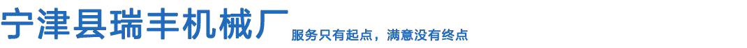 宁津县瑞丰机械厂