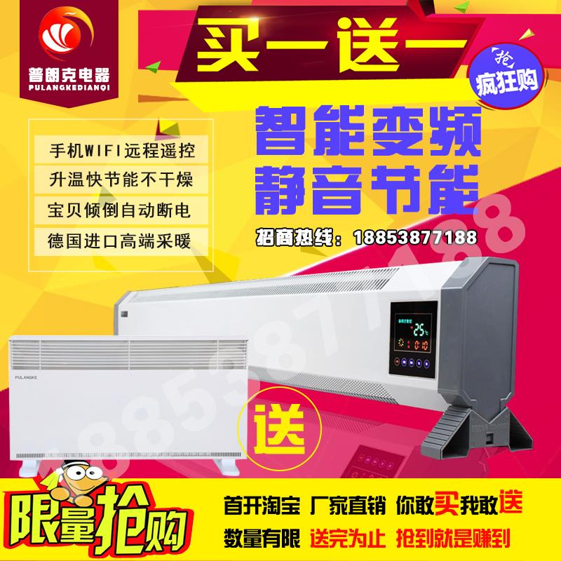 万博体育手机官网登录哪个牌子好?首 选电暖气品牌