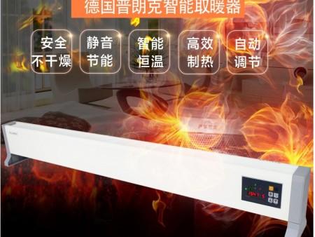 新款普朗克取暖器