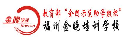 福州金晚职业技术培训学校