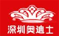 深圳奥迪士表业