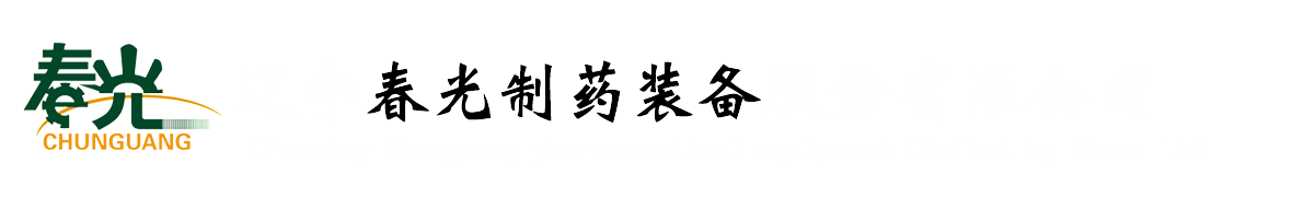 辽宁beplay娱乐官网制药装备股份有限公司