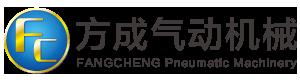 肇庆市方成气动机械有限公司