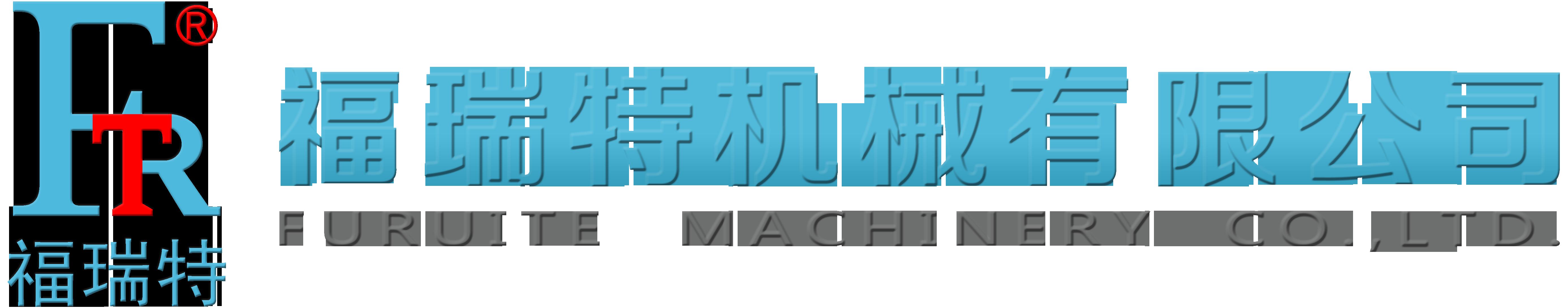 福建省福瑞特机械有限责任公司