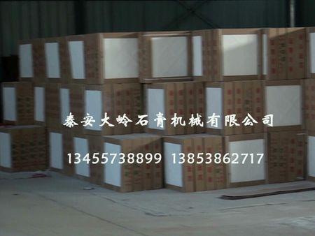 石膏板自動生產線