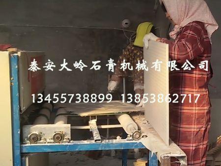 石膏自动生产线