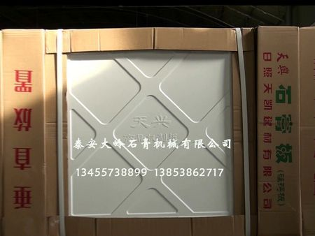 石膏板自动生产线的使用要点内容介绍