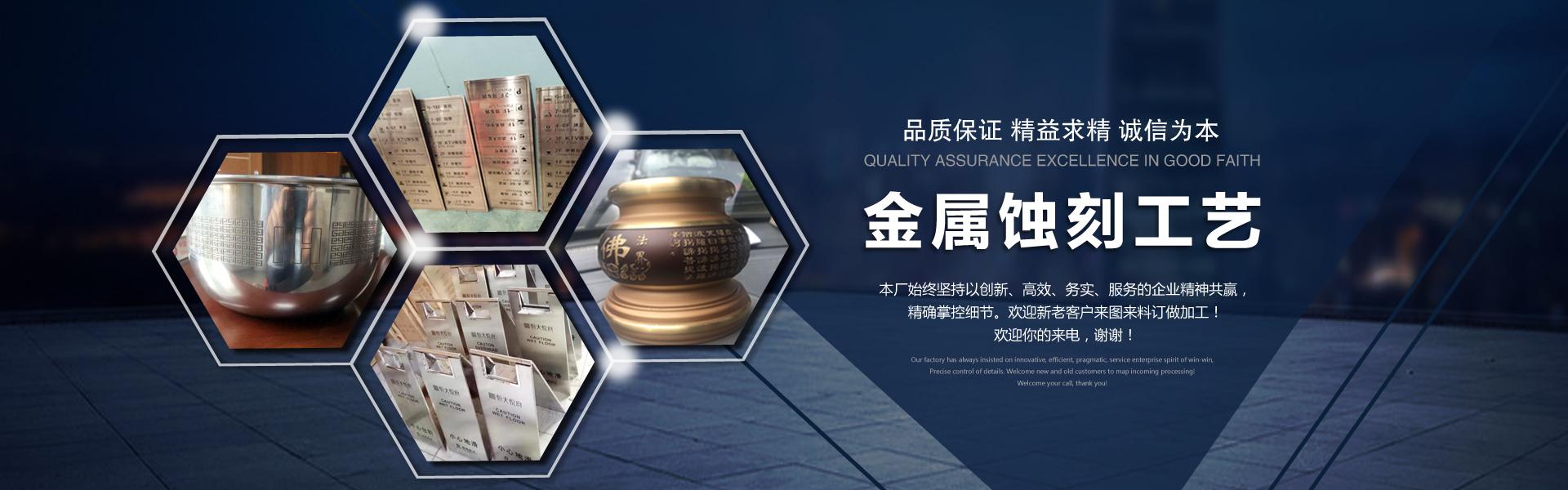 佛山市三马蚀刻加工厂与众多金属厂(水镀,真空镀)喷漆厂,热转印木纹厂合作。可以根据客户要求,进行多种工艺组合生产加工。