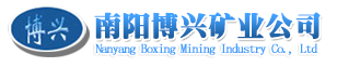 南阳博兴矿业有限责任公司