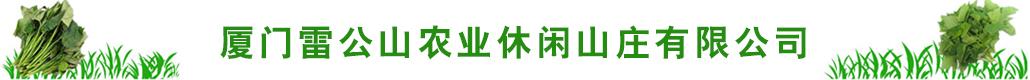厦门雷公山农业休闲山庄江西福彩网
