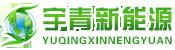 青岛宇青生物质能源技术开发有限公司