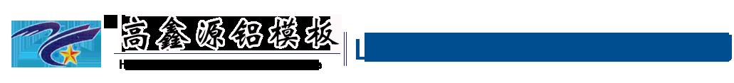 山西省高鑫源环保材料有限公司
