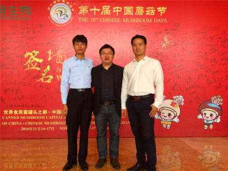 Innovative e + platform joins hands with Souqi Business Card at the 10th China Mushroom Festival