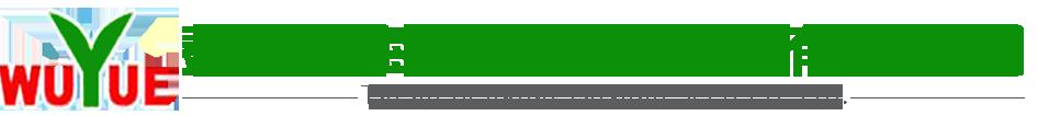 泰安登海五岳泰山种业有限公司