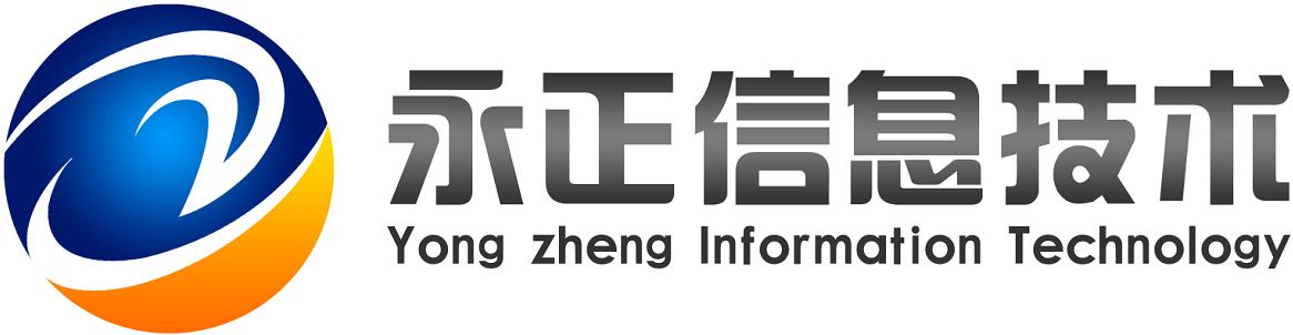 深圳永正微时代信息技术有限公司