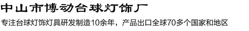 中山古镇博动灯饰加工店