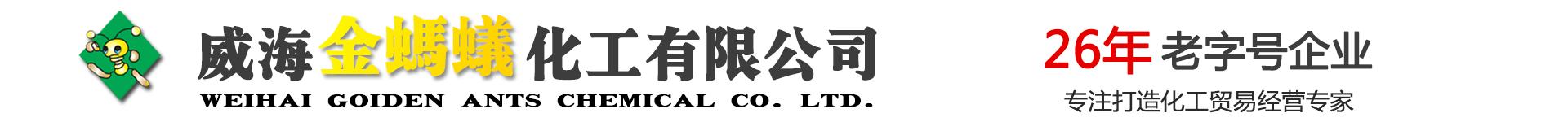 威海金蚂蚁化工有限公司