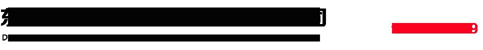 东易日盛货架展柜·防腐木制作公司
