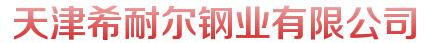 天津希耐尔钢业有限公司
