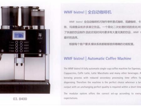 WMF全自动咖啡机 - 8400
