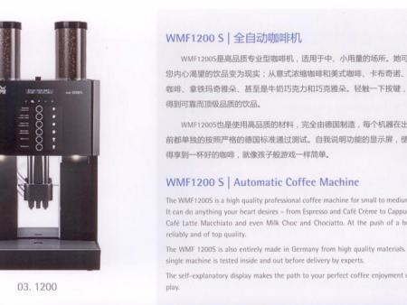 WMF全自动咖啡机 - 1200s