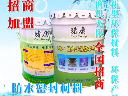 水乳型沥青防水材料