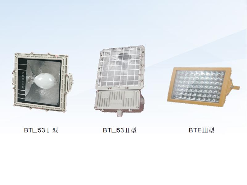 BT□53系列防爆泛光燈