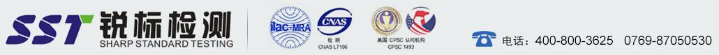 东莞锐标检测技术有限公司