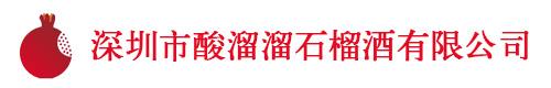 深圳市酸溜溜石榴酒有限公司