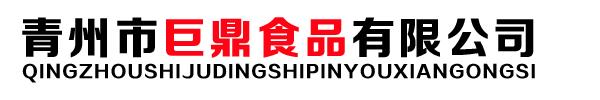 青州市巨鼎食品有限公司