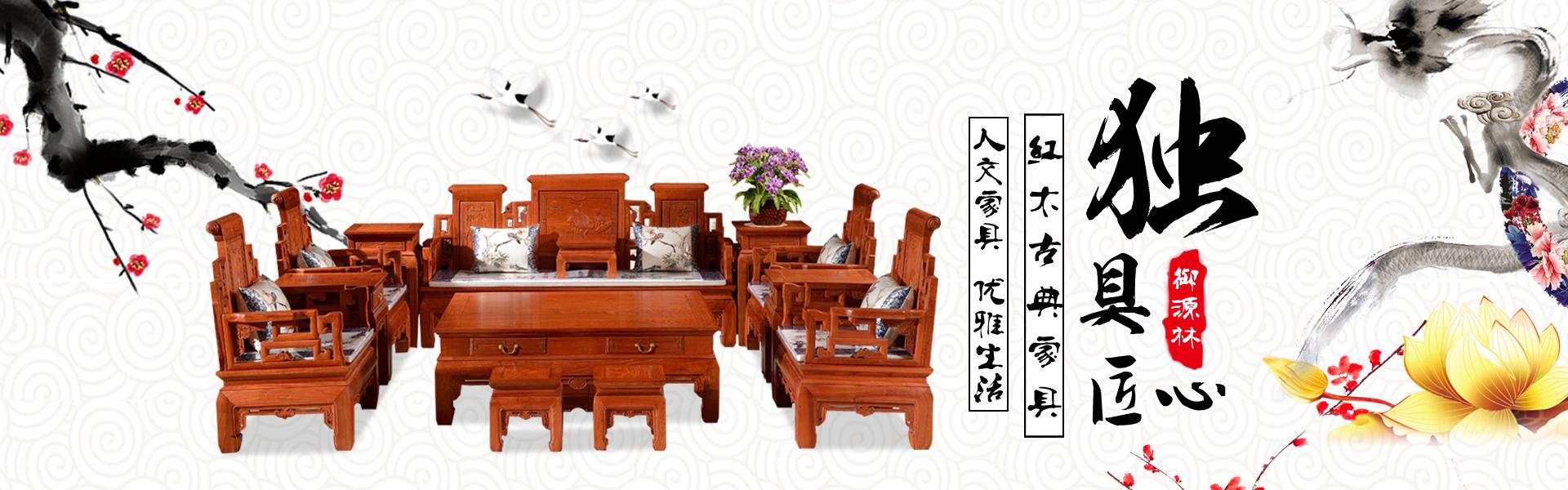 西宁红木家具