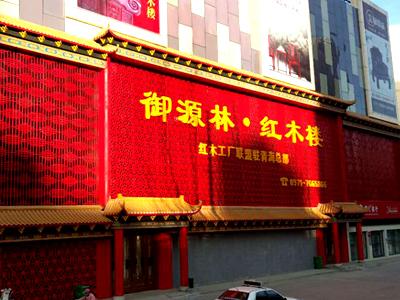 青海红木家具定制,西宁红木家具,西宁红木家具价格,甘肃红木家具,兰州红木家具厂家,御源林红木