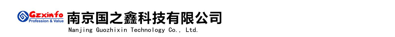 南京国之鑫科技有限公司
