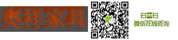 广西南宁市奥祥家具有限公司
